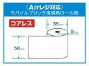 モバイルプリンタ用ロール紙(ノーマルタイプ) 58mm 10巻 2