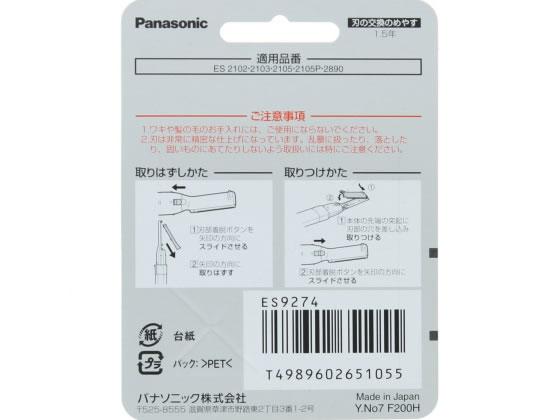 パナソニック/フェリエ ウブ毛用 替刃/ES9274