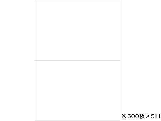 Forestway/マルチプリンタ帳票 A4 白紙 2面 500枚×5冊