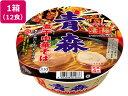 ヤマダイ/凄麺 青森煮干中華そば 12食