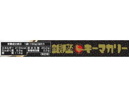 明治/銀座キーマカリー150g