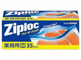 旭化成/業務用ジップロック フリーザーバッグ M 35枚入