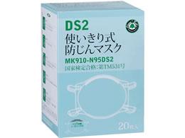 川西工業/DS2使いきり防じんマスク20枚/#7065