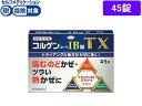 【第(2)類医薬品】★薬)興和/コルゲンコーワIB錠TXa 45錠