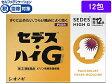 【第(2)類医薬品】薬)シオノギ製薬/セデス・ハイG 12包