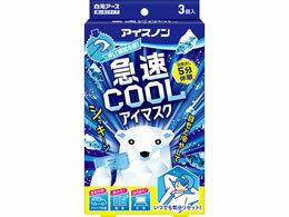 白元アース/アイスノン 急速COOLアイマスク/2456