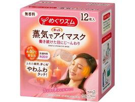 KAO/めぐりズム蒸気でホットアイマスク無香料12枚
