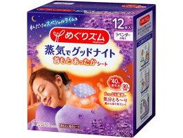 KAO/めぐりズム蒸気でGood-Nightラベンダーの香り12枚