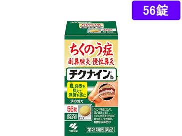 【第2類医薬品】薬)小林製薬/チクナインb 56錠