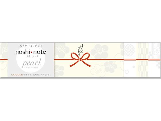タカ印/のしノートパール小COCOLO/50-9716