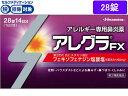 【第2類医薬品】★薬)久光製薬/アレグラFX 28錠