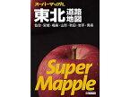 昭文社/スーパーマップル 東北道路地図/9784398632562