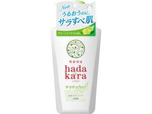 ハダカラ ボディソープ 保湿+サラサラ仕上がりタイプ グリーンフルーティの香り 480ml