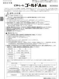 【第(2)類医薬品】薬)米田薬品工業/ビタトレールゴールドA微粒44包