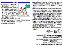 フマキラー/アレルシャット鼻シャワーミストタイプ
