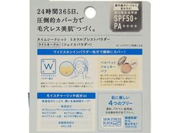 msh/タイムシークレットミネラルプレストパウダー〈ライトオークル〉