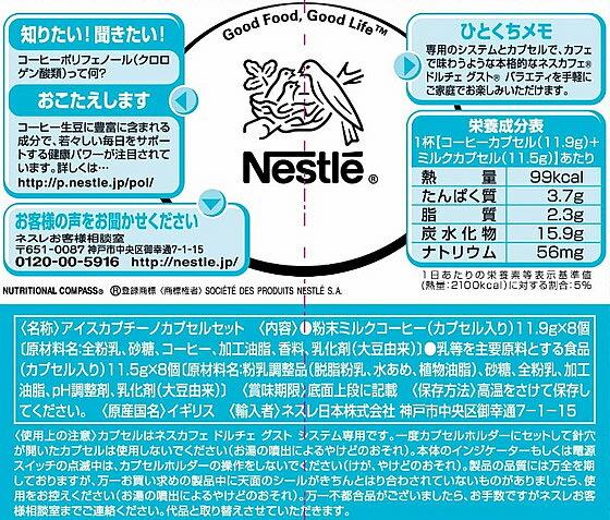 ネスレ/ネスカフェ ドルチェグスト専用カプセルアイスカプチーノ 8杯分