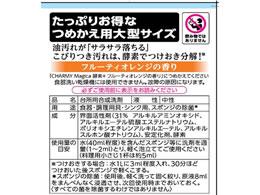 ライオン/CHARMYMagica酵素+フルーティオレンジの香り詰替大型