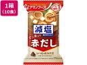 アマノフーズ/減塩いつものおみそ汁 赤だし(三つ葉入) 10...