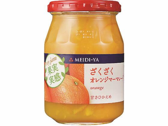 明治屋/果実実感ざくざくオレンジマーマレード 340g画像