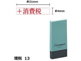 シヤチハタ/Xスタンパー増税134×21mm角+消費税赤/NK18R