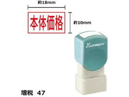 シヤチハタ/Xスタンパー増税4710×18mm角本体価格赤/1816R