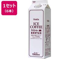 ホーマーコーポレーション/アイスコーヒー 加糖 珈琲専門店用 1L×6本