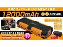 カシムラ/ジャンプスターター 12000mAh/KD-160