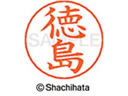 【お取り寄せ】シヤチハタ/ネームペン用ネーム シルバー 既製 徳島/X-GPS-1500