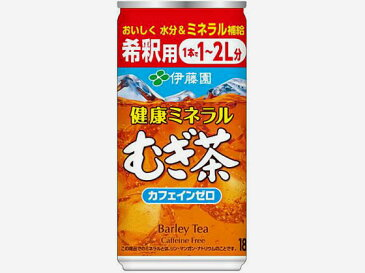 伊藤園/缶希釈 健康ミネラルむぎ茶 180g