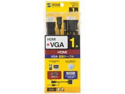 【お取り寄せ】サンワサプライ/HDMI-VGA変換ケーブル 1m/KM-HD24V10