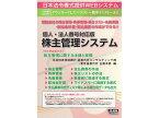 【お取り寄せ】日本法令/株主管理システム(個人・法人番号対応版)/ネット231