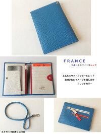 本革製パスポートケース日本製国旗カラー