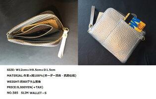SLIMWALLET-SスリムウォレットS牛革・日本製
