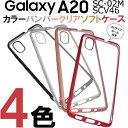 メール便送料無料 Galaxy A20 SC-02M SCV46 ギャラクシー エー20 docomo ドコモ Samsung サム……