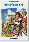BRA2 ブラバン!甲子園1-2<ロケットミュージック 吹奏楽 楽譜>【商品番号 10011000 】【店頭受取対応商品】