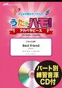 Best Friend Kiroro アカペラ4声うたハモ!アカペラピースELEVATO MUSIC ENTERTAINMENT<エレヴァートミュージックエンターテイメント 合唱J-POP EPV-0044>【商品番号 10011856 】