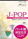 未来へ Kiroro 女声2部合唱ピアノ伴奏ELEVATO MUSIC ENTERTAINMENT<エレヴァートミュージックエンターテイメント  合唱J-POP EMF2-0011>【商品番号 10012796 】