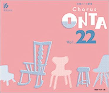 本・雑誌・コミック, 楽譜 CD Chorus ONTA Vol.22