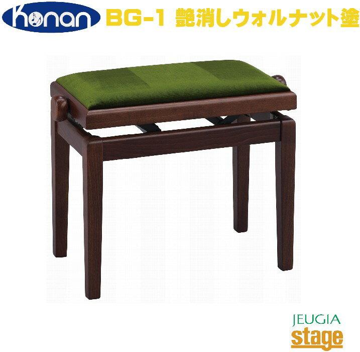 アクセサリー・パーツ, 椅子  BG-1 Stage-Rakuten Piano Accesory