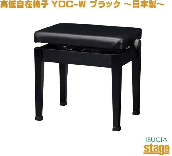 YOSHIZAWAYDC-W吉澤電子ピアノスツール高低自在ピアノ椅子ブラック お客様組み立て品  Stage-RakutenPi
