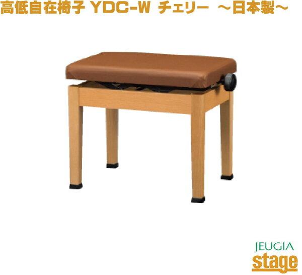 YOSHIZAWAYDC-W吉澤電子ピアノスツール高低自在ピアノ椅子チェリー お客様組み立て品  Stage-RakutenPi
