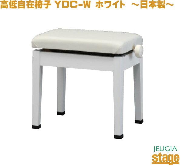YOSHIZAWAYDC-W吉澤電子ピアノスツール高低自在ピアノ椅子ホワイト お客様組み立て品  Stage-RakutenPi