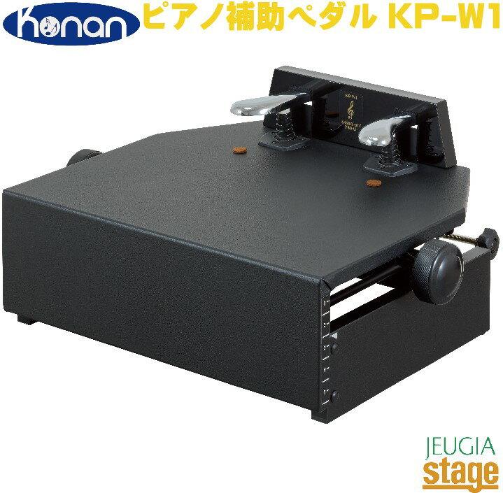 アクセサリー・パーツ, その他  Konan KP-W1 Stage-Rakuten Piano Accesory