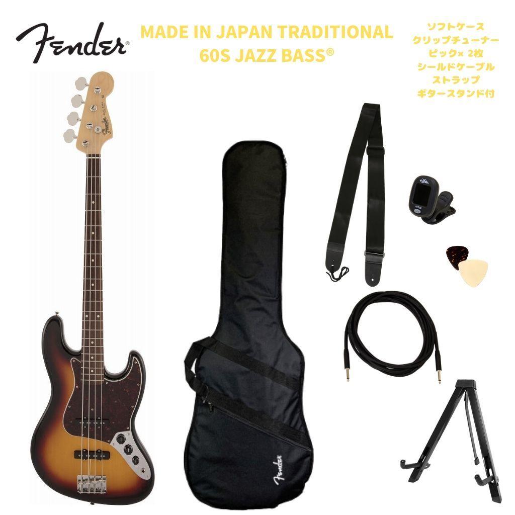 ベース, エレキベース Fender MADE IN JAPAN TRADITIONAL 60S JAZZ BASS174; 3-Color Sunburst Stage-Rakuten Bass SET