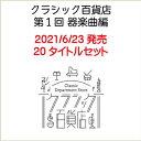 クラシック百貨店 第1回 器楽曲編(2021/6/21発売)全20タイトルセット