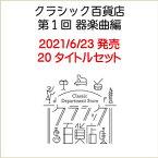 クラシック百貨店 第1回 器楽曲編(2021/6/21発売)全20タイトルセット[三条本店]