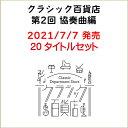 クラシック百貨店 第2回 協奏曲編(2021/7/7発売)全20タイトルセット[