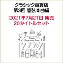 クラシック百貨店 第3回 管弦楽曲編(2021/7/21発売) 全20タイトルセ