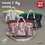 【送料無料】Velvety 5. Bag(Petit) ヴェルヴェティ5・バッグ(プチサイズ) louisdog  ルイスドッグ ペット ペット用品 犬用品 小型犬 中型犬 キャリーバッグ セレブ